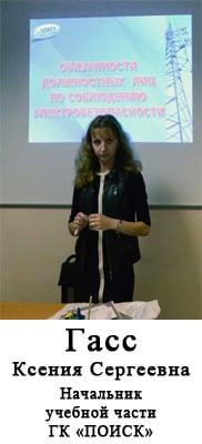Стоимость обучение электробезопасности москва периодичность проверки знаний по электробезопасности у ремонтного персонала